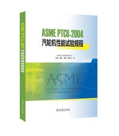 ASME PTC6-2004 汽轮机性能试验规程