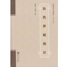 历代律赋校注 詹杭伦、沈时蓉 校 出版社武汉大学出版社 9787307165083