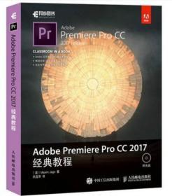 Adobe Premiere Pro CC 2017经典教程 视频剪辑教程书从入门到精通pr书籍