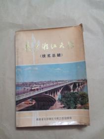 长沙湘江大桥技术总结