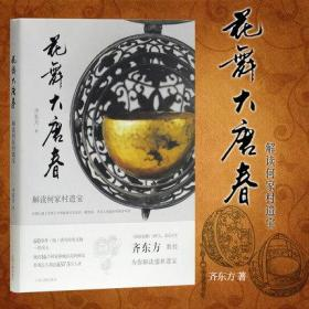 正版 花舞大唐春 齐东方著 上海古籍出版社