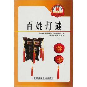新农村新农民丛书:百姓灯谜