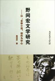 """野间宏文学研究:以""""全体小说""""创作为中心"""