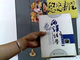 两汉经学与中国文学(下册)