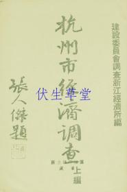 杭州市经济调查[M]. 建设委员会调查浙江经济所, 1932.12.(复印本 全二册)