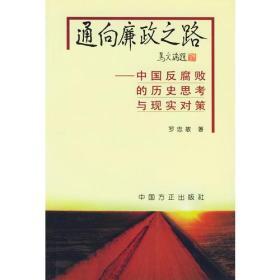通向廉政之路: 中国反腐败的历史思考与现实对策