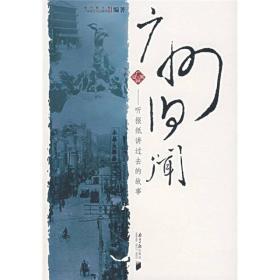 广州旧闻:听报纸讲过去的故事