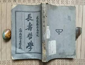 长寿哲学【民国十九年六版】版权页附藏书票一枚