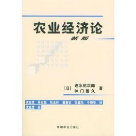 农业经济论:(新版)