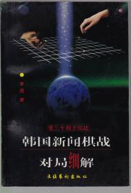 韩国新闻棋战对局细解 ( 第三十期王位战 )库存书