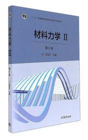 当天发货,秒回复咨询 二手正版满16包邮 材料力学 Ⅱ  2 第二册 第6版 第六版 刘鸿文