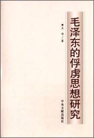 毛泽东的俘虏思想研究