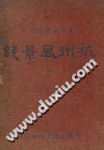 李乃文编. 杭州风景线[M]. 中国文化出版社, 民国37.04.(复印本)
