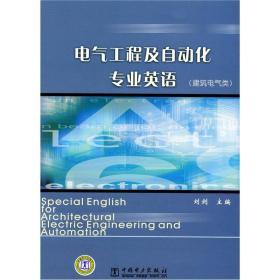 电气工程及自动化专业英语(建筑电气类)