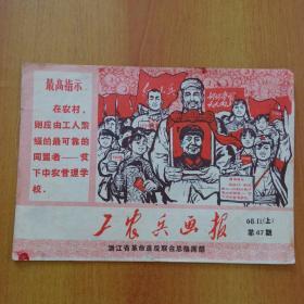 工农兵画报1968.11.(上) 第47期【正版 原版 稀缺 经典】