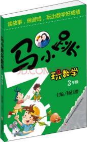 马小跳玩数学 3年级专著 杨红樱主编 ma xiao tiao wan shu xue