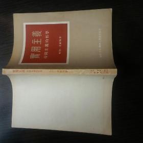 实用主义---帝国主义的哲学(1955年1版1印)