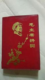 毛主席诗词内有众多毛主席黑白、彩色照片,林彪题词。