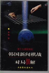 韩国新闻棋战对局细解 ( 第十九期国棋战)库存书