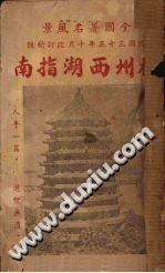 守安编. 杭州西湖指南[M]. 宋经楼书店, 1946.10..(复印本)