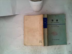 特使 -- 与丘吉尔、斯大林周旋记 馆藏书