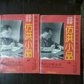 荣斋随笔续集,仿洪小品(上下全)毛主席喜欢的书