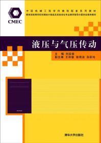 液压与气压传动 刘延俊 清华大学出版社 9787302241560