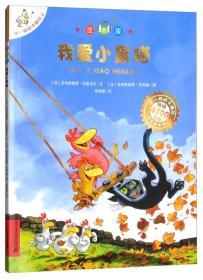 (微残)不一样的卡梅拉(全十五册):5我爱小黑猫(注音版)
