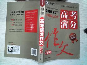 智慧熊2010-2011高考满分作文特辑
