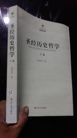 圣经历史哲学(下卷)