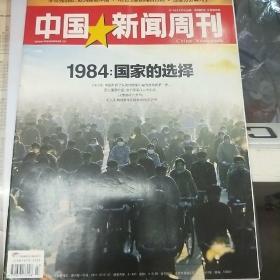 中国新闻周刊2014.23