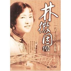 林徽因传:一代才女的心路历程