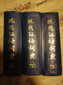 现代汉语词典(新华书店库存书)(32开精装工具书)
