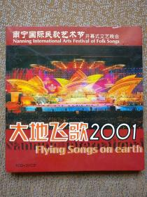 VCD+CD唱片,[大地飞歌2001] 南宁国际民歌艺术节 开幕式文艺晚会,盒内装有1CD+3VCD碟片和节目单一张,广西民族音像出版