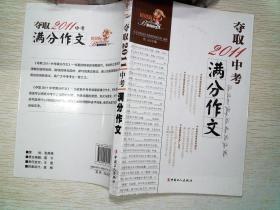夺取2011中考满分作文