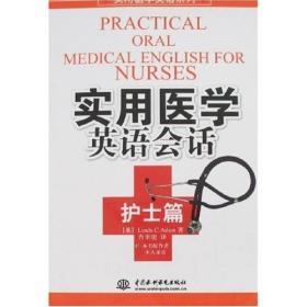 实用医学英语系列:实用医学英语会话(护士篇)