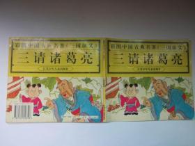 彩图中国古典名著三国演义---单刀赴会+三请诸葛亮    两本合售