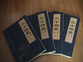 图文二十四史精华(全四册)