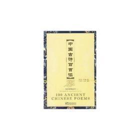 中国名著简读系列:《中国古诗百首读》