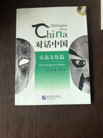 对话中国:心态文化篇  有光盘