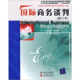 国际商务谈判(修订本)全英 9787810820622
