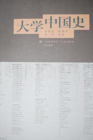 大学中国史