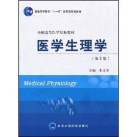 医学生理学 朱文玉 第2版 9787811167900 北京大学医学出版社