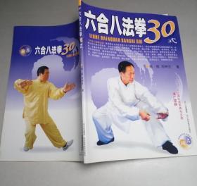 21世纪国际武术养生之旅推广英目 轻轻松松打太极丛书  六合八法拳30式 (附赠光盘) 正版原版(9787536469105)