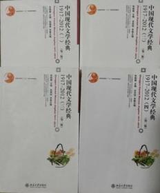 正版 中国现代文学经典1917-2012 一二三四册 全套 第二版 朱栋霖