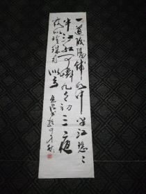 书法:宗学书法作品一幅(草书)135*34cm