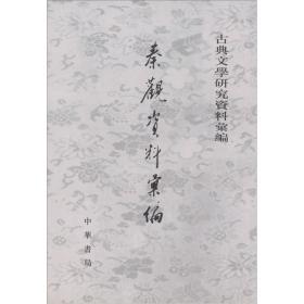 秦观资料汇编