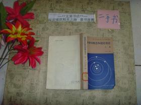 物理科学的概念和理论导论 上册》文泉物理类50708-1,7.5成新,皮边小撕痕