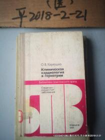 俄文原版医学图书:老年病学中的临床心脏病学