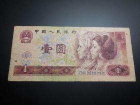 第四版人民币901ZN03958797壹元珍稀荧光满天星桃花红补号冠号包真品旧纸钞币